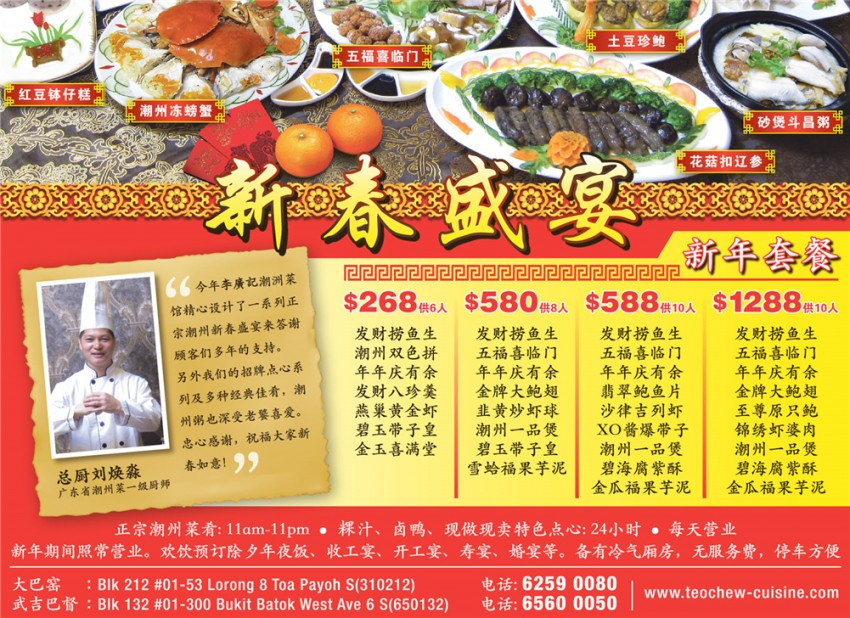 T13 SMD 33x6 Teochew Cuisine 29Jan15_副本3